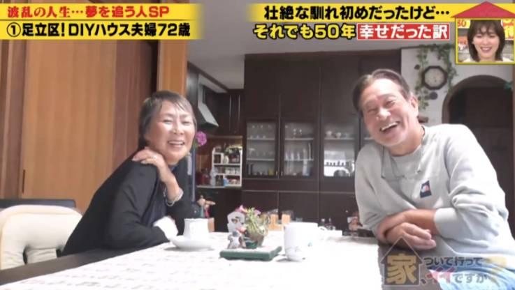 相戀50年變寵妻魔人(圖片來源:日本綜藝節目《家、ついて行ってイイですか?》電視截圖)