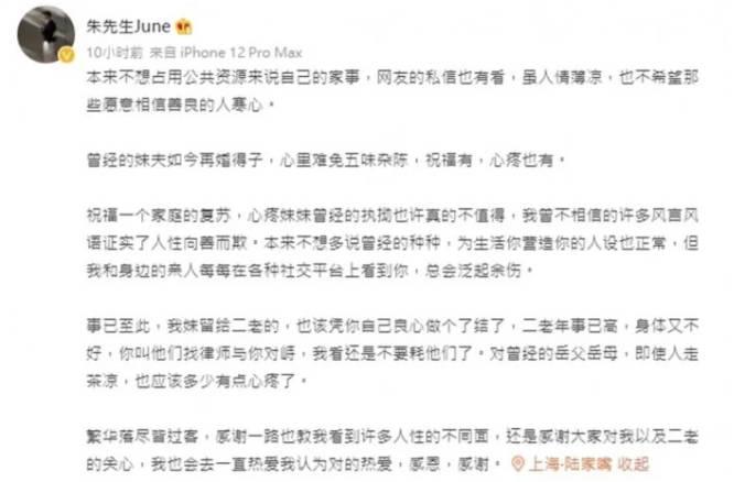 前舅仔指控假扮情深(圖片來源:林生斌的前舅仔微博)
