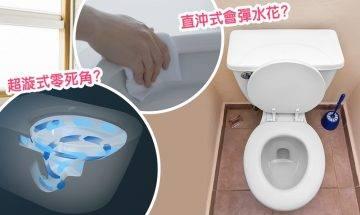 座廁推介︱一文睇清超漩式、直沖式、虹吸式大不同!邊款最易清潔?