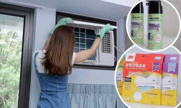 冷氣機慳電方法|1招即改善空氣質素!夏天4個冷氣機慳電慳錢貼士!|生活百科