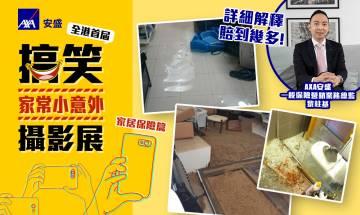 【家居保險篇】颱風令客廳變沙灘、爆水喉搞到水浸賠到幾多錢?內附AXA安盛專家團隊成員詳細解釋