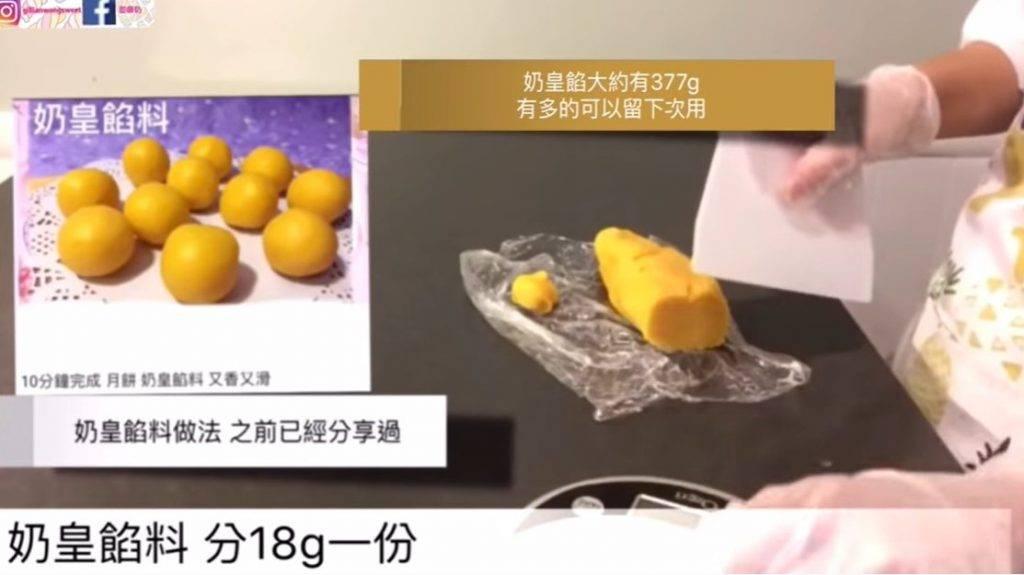 流心奶皇月餅食譜(圖片來源:甜師奶)