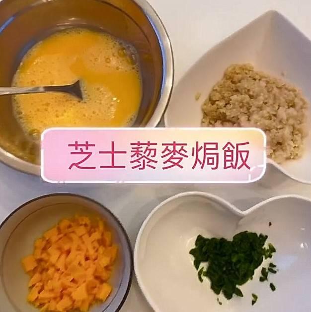BB加固食譜-芝士藜麥焗飯(圖片來源:楊秀惠IG截圖)