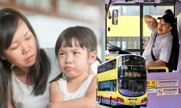 巴士公司高層愛女欲行使職員家屬福利拍卡免費搭車  被要求拍多次感難堪8字威嚇車長
