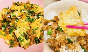 肉碎炆豆腐食譜-啖啖滋味醬汁是靈魂所在 家常小菜送飯一流