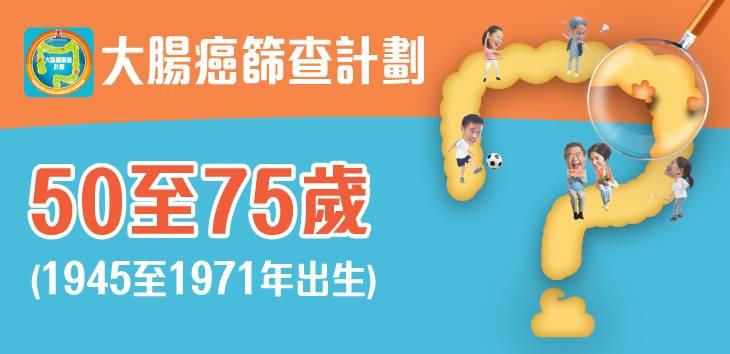 政府資助市民免費檢查大腸癌(圖片來源:衞生署)