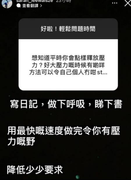 (圖片來源:李慧詩IG)