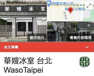 Google消息指「華嫂冰室 台北」已永久結業。(圖片來源:Google)