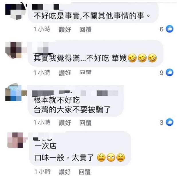 不少台灣網民直言「其實不好吃」。(圖片來源:Facebook)