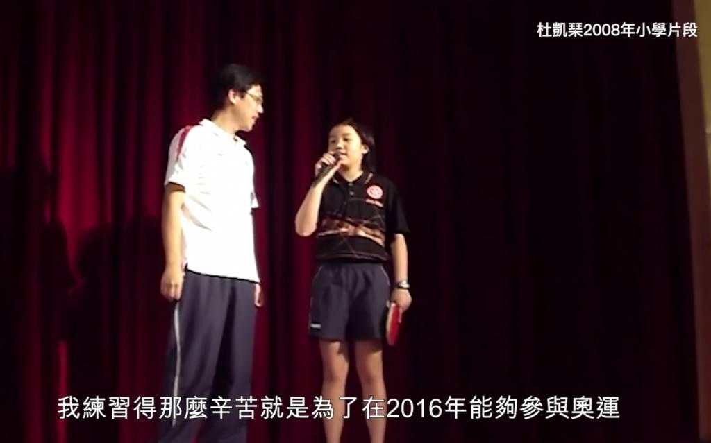 杜凱琹自小有個奧運夢(圖片來源:香港開電視截圖)