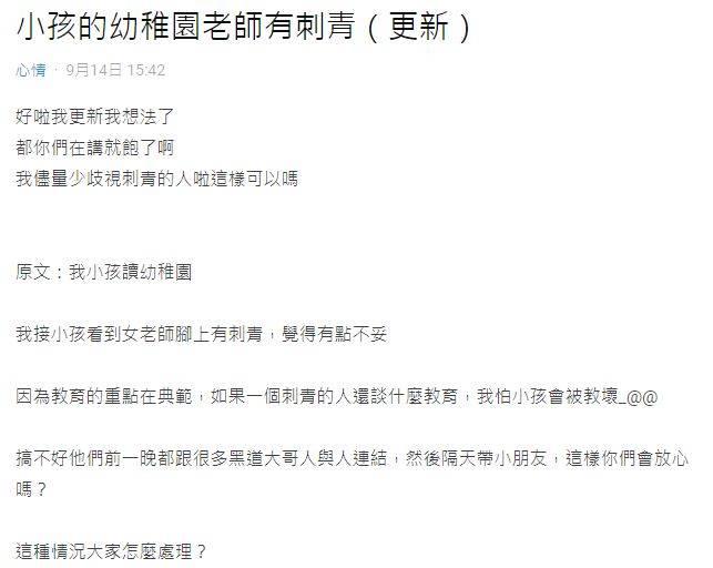 網友控訴老師刺青「把小孩被教壞」。(圖片來源:Dcard)