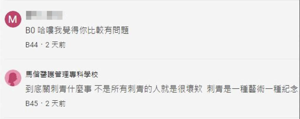 網友控訴老師刺青「把小孩被教壞」,網民反駁表示「什麼年代」。(圖片來源:Dcard)