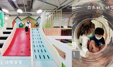 荃灣Happy Theory Playhouse佔地3000呎 幼稚園老師陪玩 透明水管+七彩滑梯!