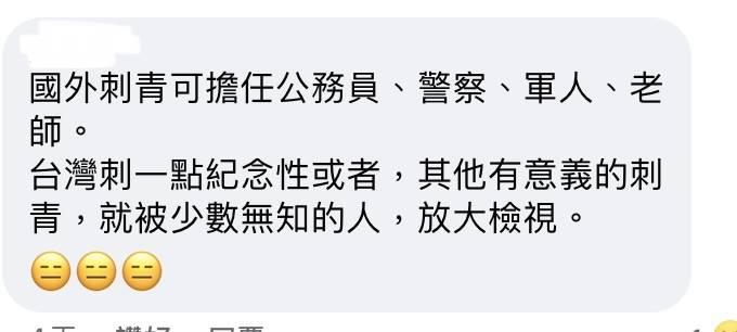 網友控訴老師刺青「把小孩被教壞」,網民反駁表示「刺青可以是有意義」。(圖片來源:Facebook截圖)