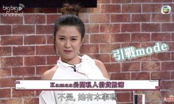 江嘉敏再爆有女同事「借錢唔還」!涉金額10萬拒還兼扮傻  畀晒提示係呢樣!