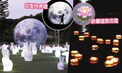 2021中秋好去處 免費賞月打卡1.5米月亮燈+發光兔仔 許願湖放花燈