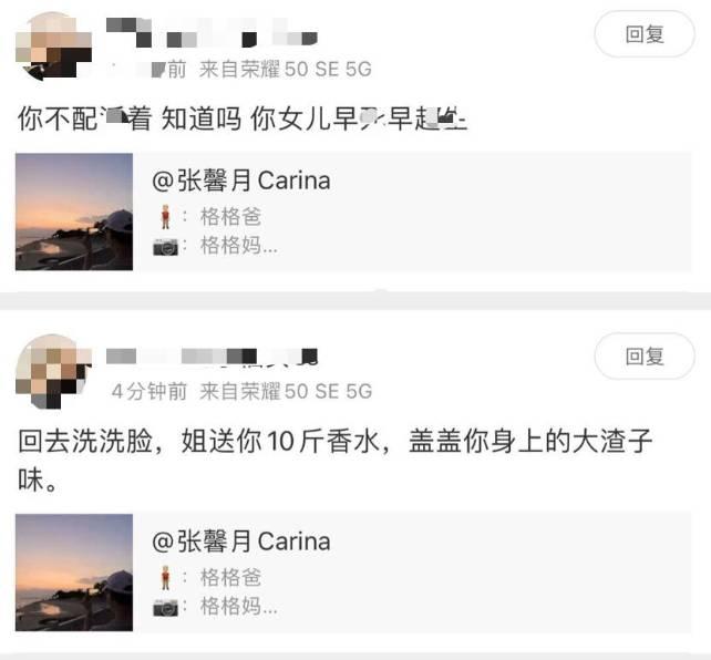 愛女遭網民惡毒詛咒 張馨月28字還擊(圖片來源:張馨月微博截圖)