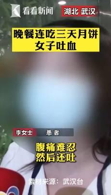 27歲女連續3晚吃月餅 導致胃潰瘍(圖片來源:看看新聞)