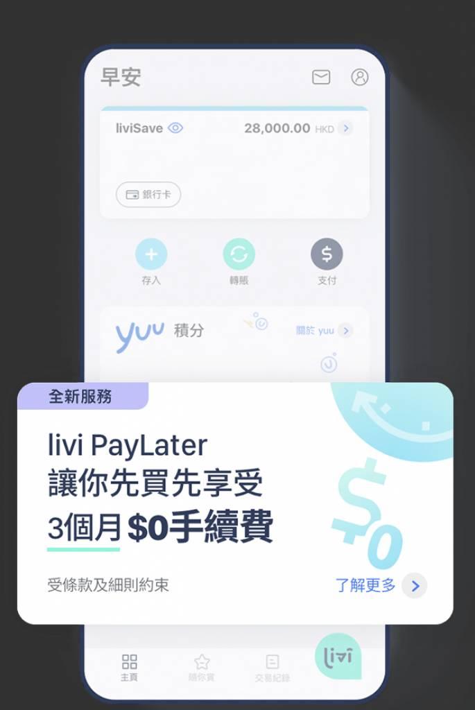 第1步:於livi app主頁按livi PayLater