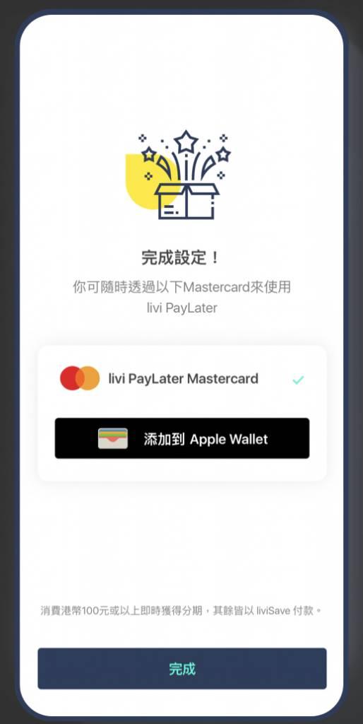第3步:成功申請後,即可立刻使用livi  PayLaterMastercard®虛擬扣賬卡於綫上綫下消費。