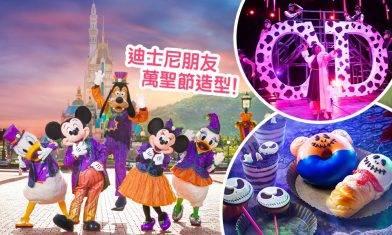 香港迪士尼樂園Halloween 2021!7大亮點逐個數 反派角色歌舞匯演+節日限定周邊商品/美食
