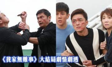 我家無難事大結局|21-25集劇情劇透 楊明被綁架!關禮傑狠下殺手