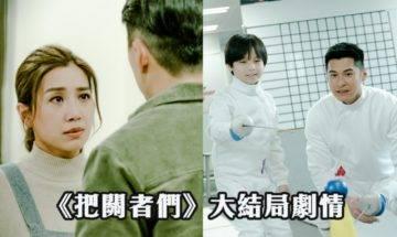把關者們大結局|21-26集劇情劇透 王敏奕介入!黃智雯傷心向袁偉豪提離婚