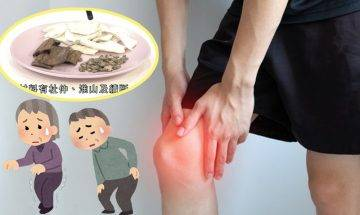 骨質疏鬆病徵+種類|中醫推介4招預防+2款強腰補腎湯水食療