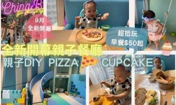 Q time cafe 鰂魚涌全新親子餐廳 $300三大一小!免費遊戲區+DIY Pizza