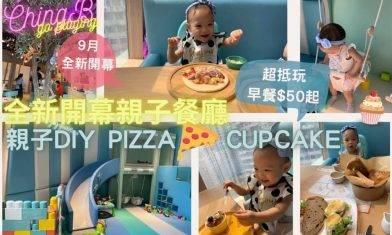 Q time cafe 鰂魚涌全新親子餐廳推介 免費遊戲區+DIY Pizza