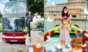 開篷巴士香港島半日遊|欣賞香港靚景+酒店下午茶