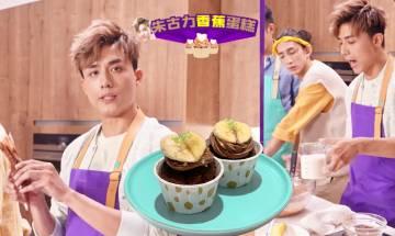 朱古力香蕉蛋糕食譜-AK江𤒹生公開材料+小貼士 「生粉」食完甜到漏