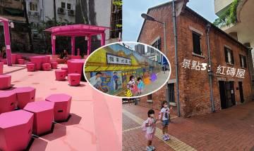 油麻地一日遊|6大親子好去處 砵蘭街粉紅花園+果欄+一級歷史紅磚屋