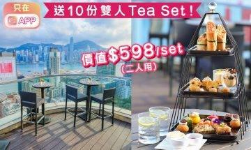 【只在Kiss App】送10份雙人Afternoon Tea Set(價值$598/set)!