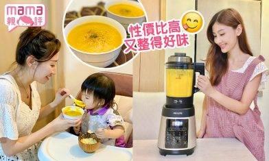真實評鑑|好用又高CP值! 5位媽媽試用Philips 高速冷熱烹調攪拌機 真實用後感|MaMa親評